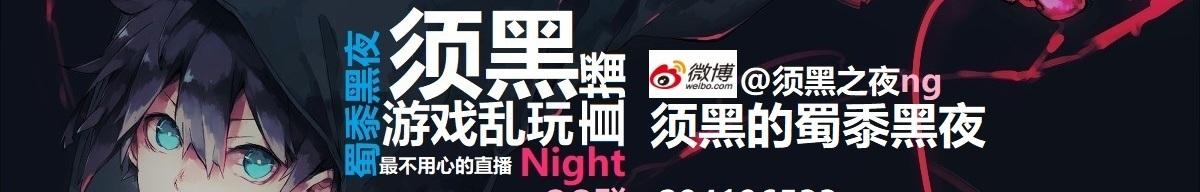 须黑之夜 banner