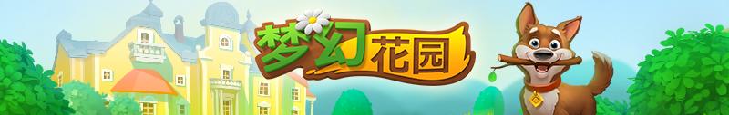 梦幻花园Gardenscapes banner