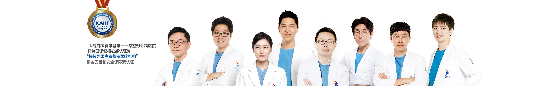 JK整形医院 banner