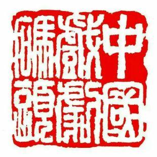 中国戏剧码头总部