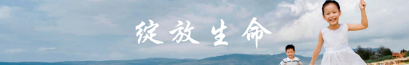 赛诺菲中国 banner