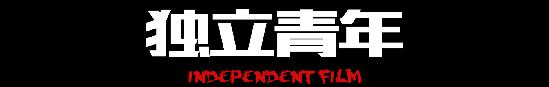 独立青年影像 banner