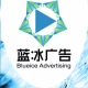 广州蓝冰广告_QQ123437856