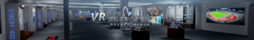 SIKERY周界报警 banner