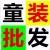 山东童装田老六13396213737