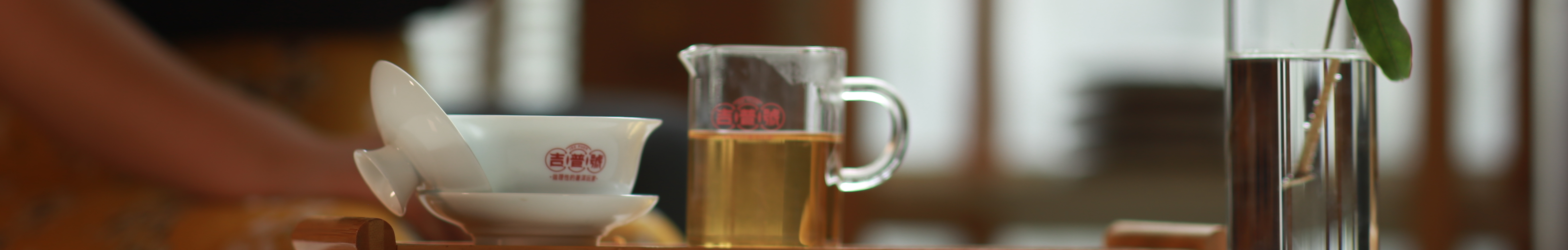 吉普号普洱茶 banner