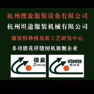 杭州坦途服装机械有限公司