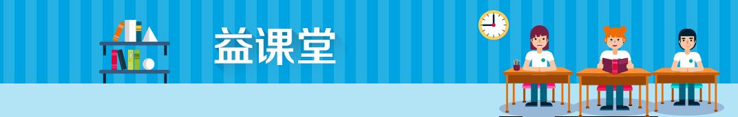 益课堂 banner