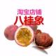 百香果与桂圆干-天然