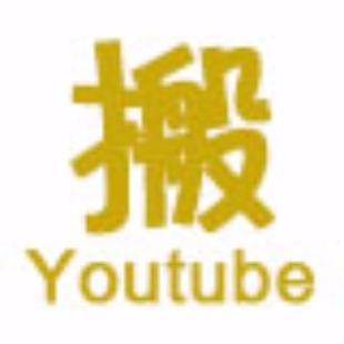 youtube金牌搬运