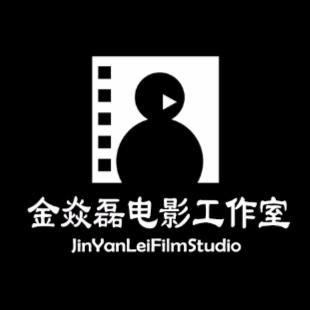 青城十三电影公社