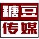 山东糖豆文化传媒有限公司
