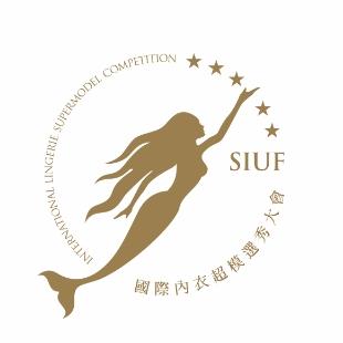 SIUF国际内衣超模选秀大会