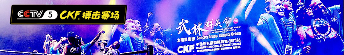 CKF功夫搏击 banner