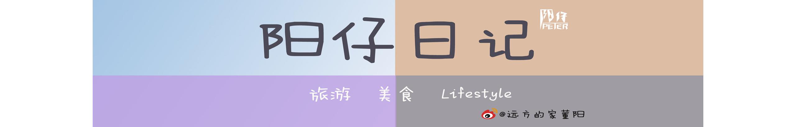 阳仔日记 banner