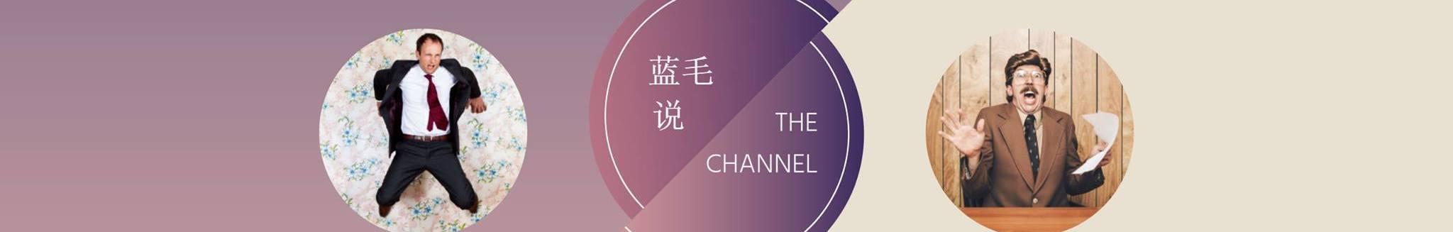 蓝毛说_主频道 banner