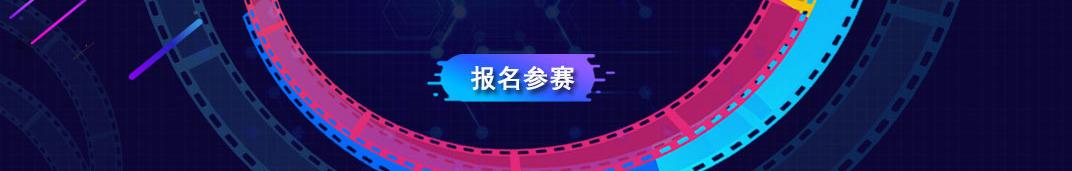 北京科技微视频大赛 banner