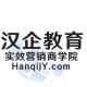 汉企教育-实效营销商学院