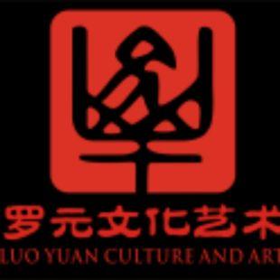 温州罗元文化艺术传播有限公司