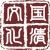 河北国清文化传播有限公司