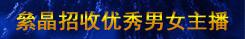 直播经典 banner