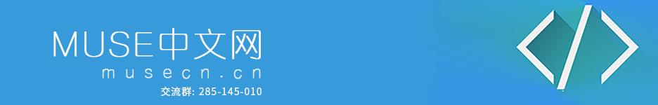 AdobeMuse中文教程 banner