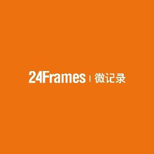 24Frames微记录