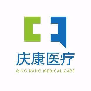 山东庆康医疗科技有限公司