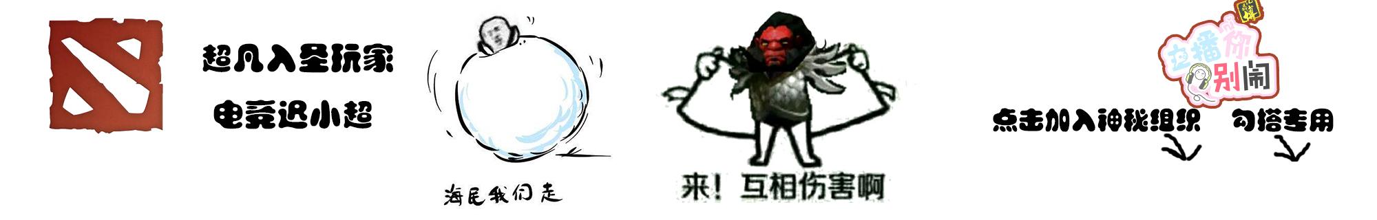 电竞迟小超 banner
