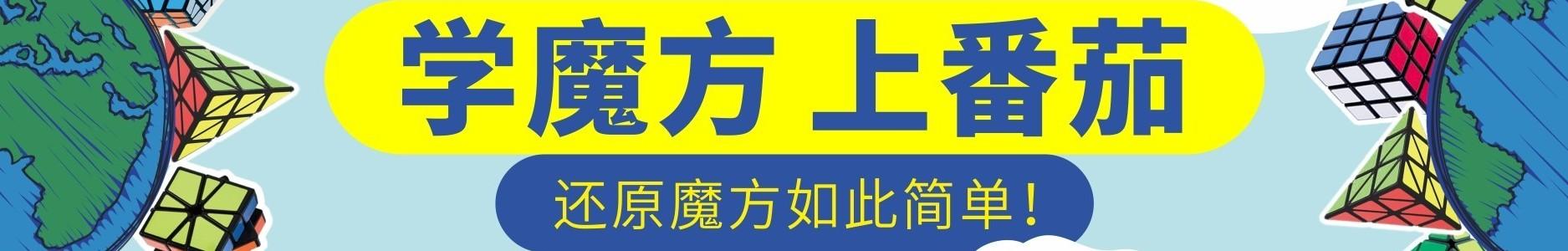 番茄魔方 banner