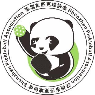 深圳市匹克球协会