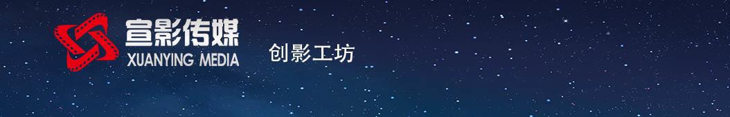武宣宣影传媒 banner