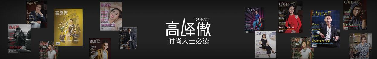 高峰傲 banner