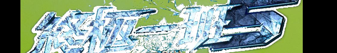 终极系列FANS站 banner