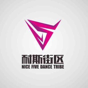 西安耐斯街区DanceTribe