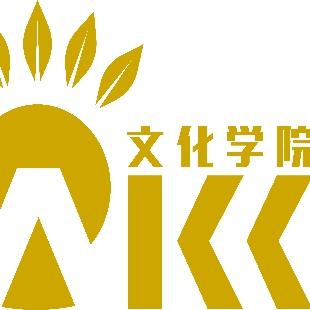 AKK文化学院