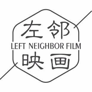 左邻映画-LEFTNEIGHBORFILM-