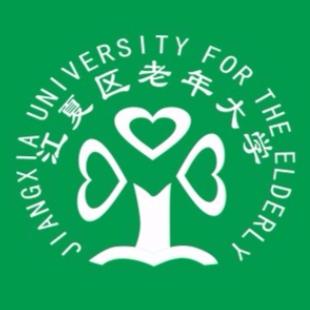 江夏老年大学