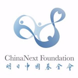 明日中国基金会
