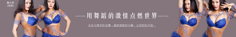 爱双月肚皮舞东方舞 banner