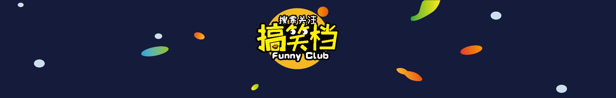搞笑档 banner