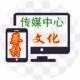蔡村文化传媒中心