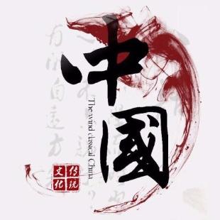 中华传统文化学习