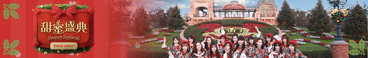 SNH48自频道 banner