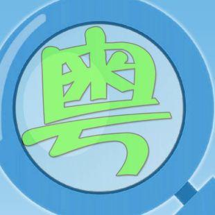 粤语电视频道