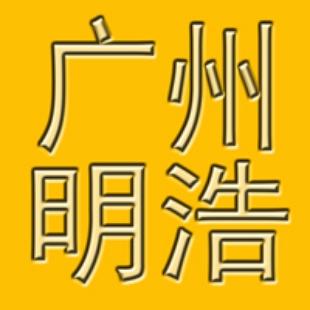 广州明浩品牌女装折扣
