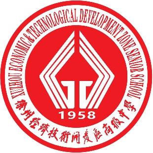 徐州经济技术开发区高级中学
