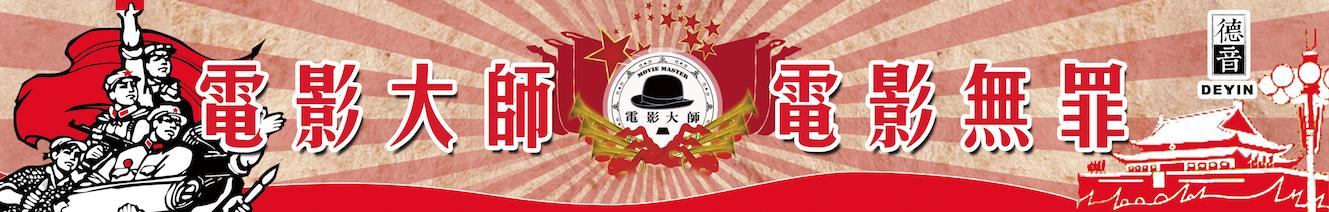 电影大师MovieMaster banner