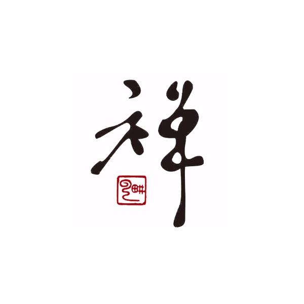 安祥禅世界学术研究会