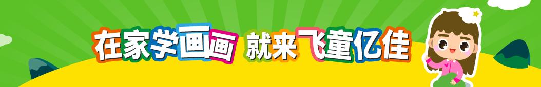 飞童亿佳 banner